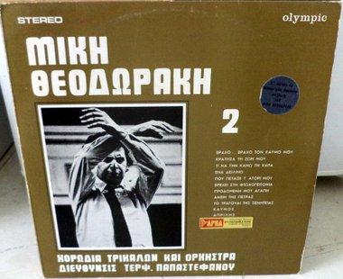 Theodorakis, Mikis 2